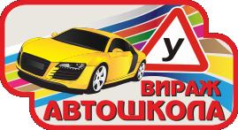 Автошкола Вираж - подготовка водителей категории A и B в Воскресенске